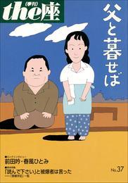 the座 37号 父と暮せば(1998) 漫画