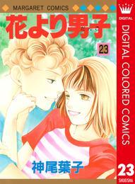 花より男子 カラー版 23 漫画