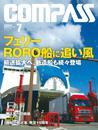海事総合誌COMPASS2016年7月号 フェリー RORO船に追い風
