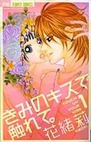 きみのキスで触れて。 (1-2巻 全巻) 漫画
