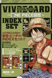 ワンピース VIVRE CARD 〜ONE PIECE図鑑〜 INDEX SET