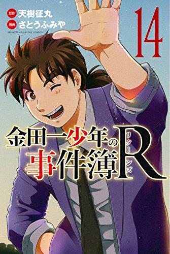 金田一少年の事件簿R (1-14巻 全巻) 漫画
