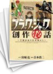 【中古】ブラック・ジャック創作秘話 手塚治虫の仕事場から (1-5巻) 漫画