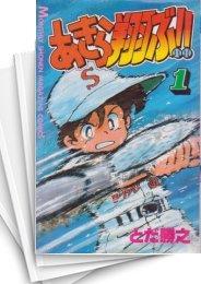 【中古】あきら翔ぶ!! (1-19巻) 漫画