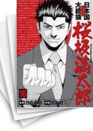 【中古】日本国大統領 桜坂満太郎 (1-16巻) 漫画