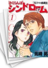 【中古】さくらんぼシンドローム   (1-11巻) 漫画