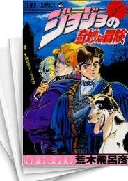 【中古】ジョジョの奇妙な冒険 [新書版] (1-63巻) 漫画