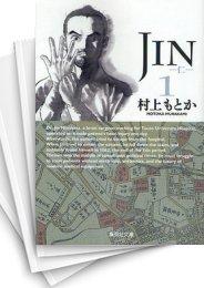 【中古】JIN-仁- [文庫版](1-13巻) 漫画