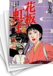 【中古】花板虹子 (1-10巻) 漫画