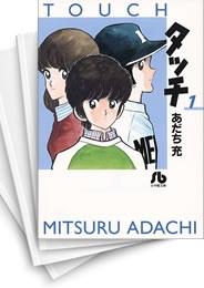 【中古】タッチ [文庫版] (1-14巻 全巻) 漫画
