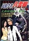 民俗学者八雲樹 (1-9巻 全巻) 漫画