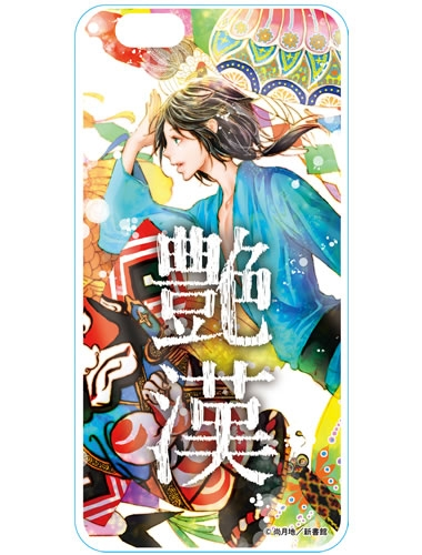 艶漢 iPhone6/6Sケース B / 艶漢ワンダーランド公式グッズ 漫画