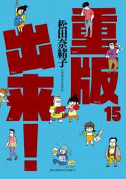 重版出来! 9 冊セット最新刊まで 漫画