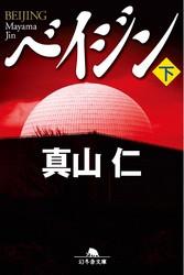 ベイジン 2 冊セット最新刊まで 漫画