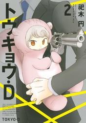 トウキョウ・D 2 冊セット全巻 漫画