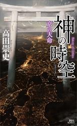 神の時空 7 冊セット最新刊まで 漫画