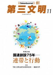 第三文明 20 冊セット最新刊まで 漫画