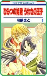 【プチララ】ひみつの姫君 うわさの王子 9 冊セット全巻