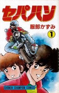 セパハン (1-15巻 全巻) 漫画
