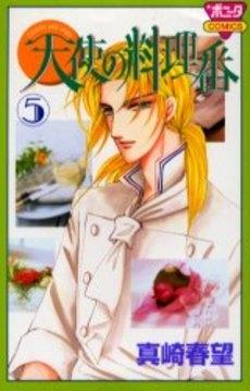 天使の料理番  (1-5巻 全巻) 漫画