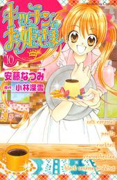 キッチンのお姫さま(10) 漫画