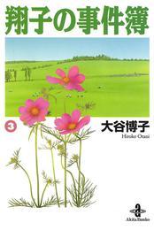 翔子の事件簿 3 漫画