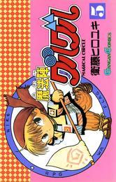 魔法陣グルグル5巻 漫画