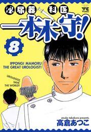 泌尿器科医一本木守!(8) 漫画