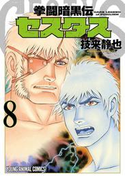 拳闘暗黒伝セスタス 8巻