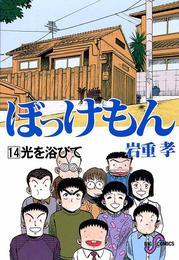 ぼっけもん(14) 漫画