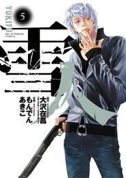 雪人 YUKITO(5) 漫画
