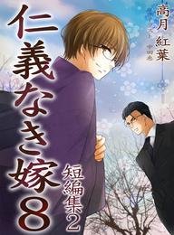 仁義なき嫁8~短編集2~ 漫画