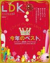 LDK (エル・ディー・ケー) 2014年 1月号 漫画