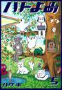 ハトのおよめさん(5) 漫画