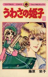 うわさの姫子(13) 漫画