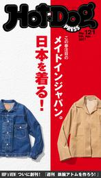 Hot-Dog PRESS (ホットドッグプレス) no.121 この春注目のブランドが目白押し! 日本を着る! 漫画