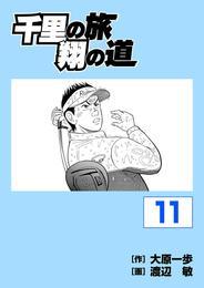 千里の旅 翔の道 11 漫画