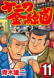 ナニワ金融道 11 漫画