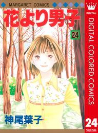 花より男子 カラー版 24 漫画