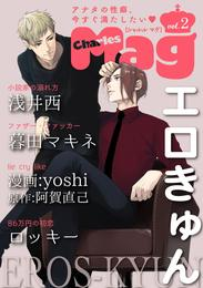 Charles Mag -エロきゅん- vol.2 漫画
