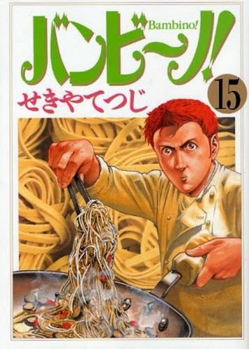 バンビーノ!(1-15巻 全巻) 漫画