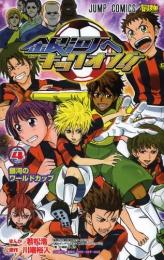 銀河へキックオフ!! (1-4巻 全巻)
