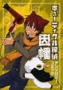 キューティクル探偵因幡 アンソロジーコミック 漫画
