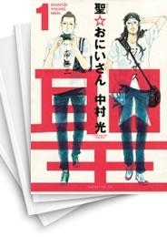 【中古】聖☆おにいさん (1-14巻) 漫画