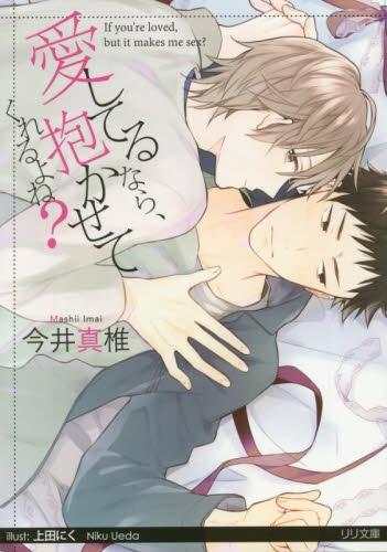 【ライトノベル】愛してるなら、抱かせてくれるよね? 漫画
