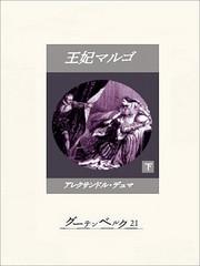 王妃マルゴ 2 冊セット最新刊まで 漫画
