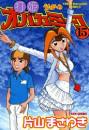 打姫オバカミーコ 15 冊セット全巻 漫画