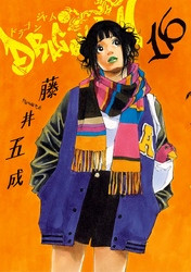 DRAGON JAM 16 冊セット最新刊まで 漫画