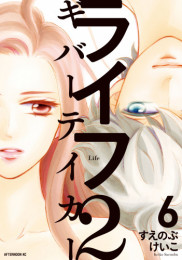 ライフ2 ギバーテイカー 3 冊セット最新刊まで 漫画