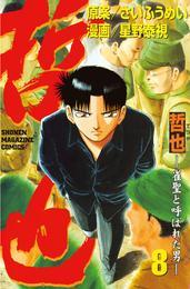 哲也~雀聖と呼ばれた男~(8) 漫画